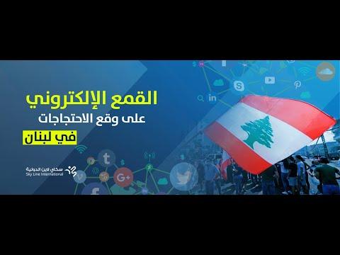 سكاي لاين الدولية: القمع الالكتروني في لبنان يتصاعد على وقع الاحتجاجات