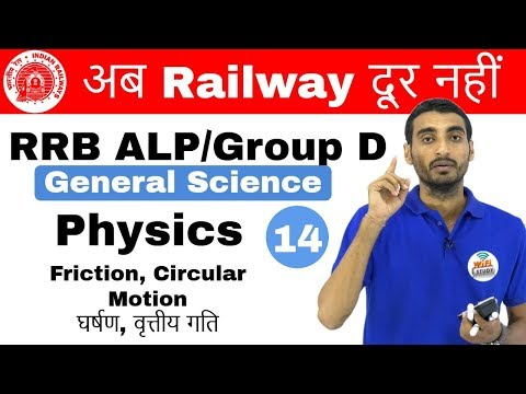 9:00 AM RRB ALP/Group D I General Science by Vivek Sir | Friction | अब Railway दूर नहीं I Day#14