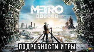 Metro Exodus - Подробности | СЮЖЕТ, ОРУЖИЕ, ЛОКАЦИИ, ГЕЙМПЛЕЙ (E3 2018)