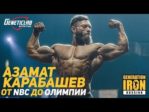 Азамат Карабашев от