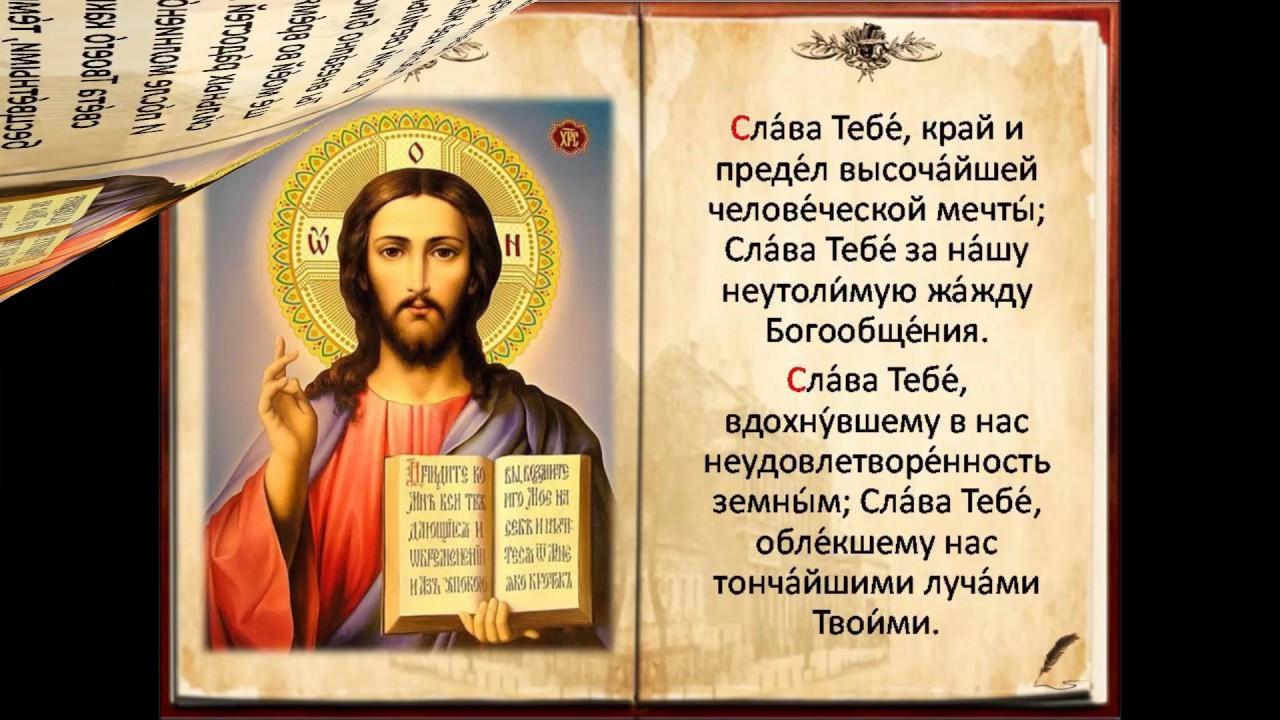 Акафист 'слава богу за всё' (прот. Владимир головин) обзоры и.
