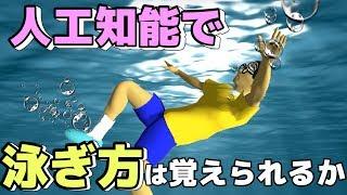 【物理エンジン】人工知能で泳ぎ方は覚えられるか【水泳ロボ】 thumbnail
