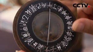[中华优秀传统文化]《更路簿》 最古老的南海线路图| CCTV中文国际