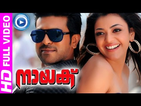 Naayak | Malayalam Full Movie 2013 |...
