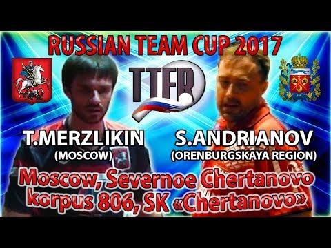 RUSSIAN CUP-2017 MERZLIKIN - ANDRIANOV #tabletennis #настольныйтеннис