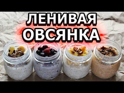 Ленивая овсянка в банке: 4 быстрых рецепта завтрака