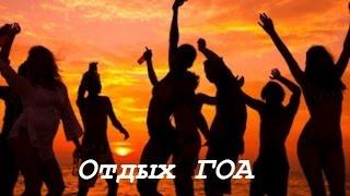 Отдых ГОА, Индия. Вечеринки(Отдых, путешествия - это то, что делает нашу жизнь приятной и наполненной. NiceLife - это видео о путешествиях,..., 2016-12-23T15:37:29.000Z)
