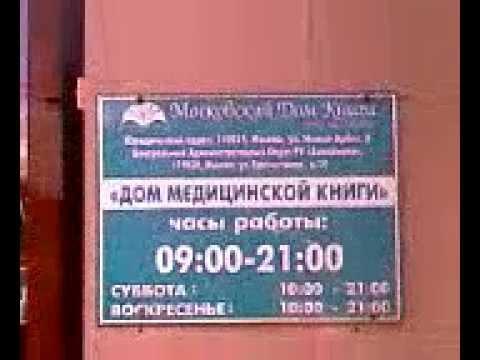 Дом медицинской книги (медкнига) на Фрунзенской