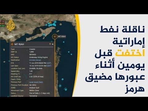 أزمة جديدة.. اختفاء ناقلة النفط -ريا- قرب مضيق هرمز  - نشر قبل 6 ساعة