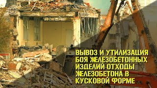 видео Доставка бетона в Юбилейное. Купить бетон в Юбилейном от 2100 рублей за куб — ЗАО