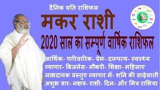मकर राशी 2020 साल का सम्पूर्ण वार्षिक राशिफल- ज्योतिषाचार्य- यतिवर्य कुमार विजय