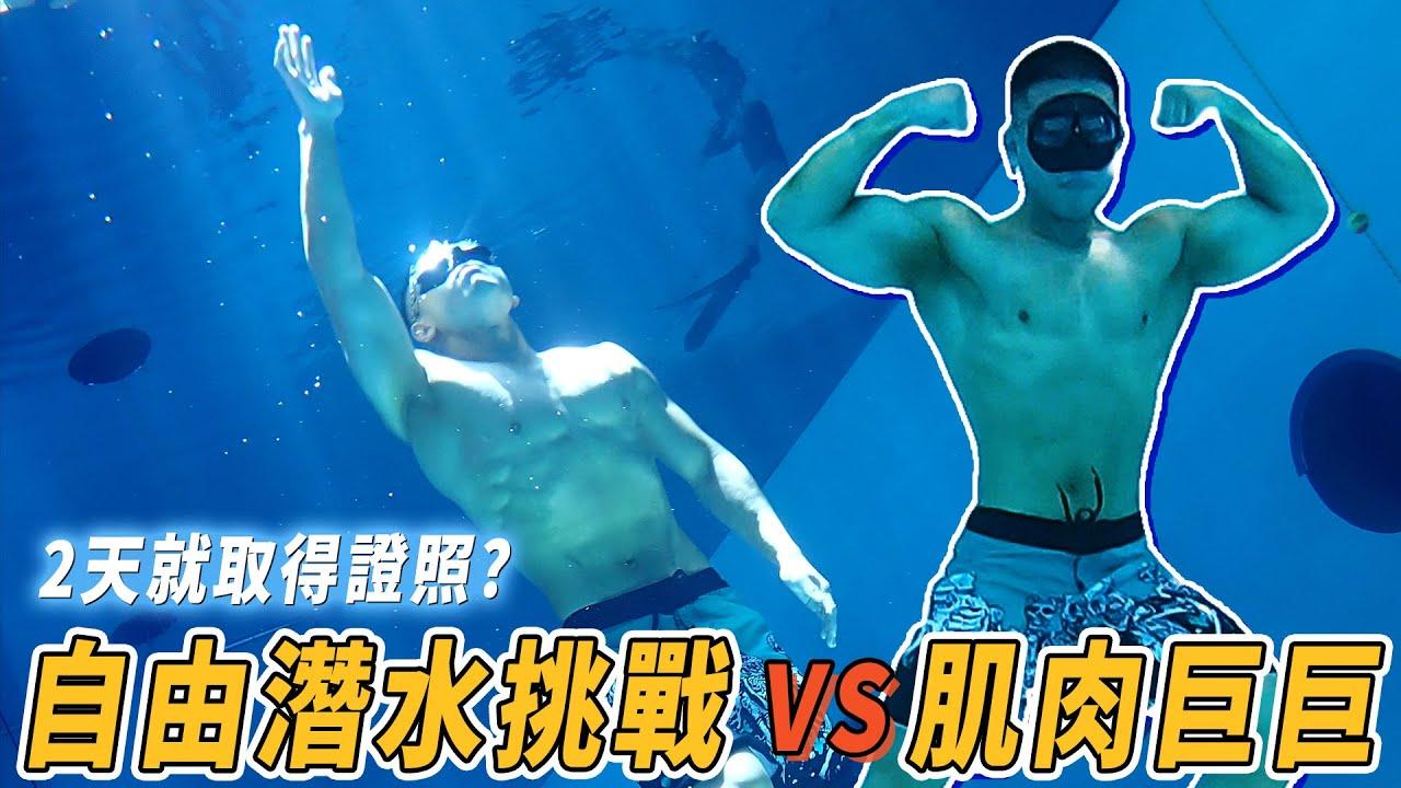 健身巨巨VS自由潛水挑戰,有健身在水中可以成為水行俠Aquaman嗎?『自由潛水體驗』