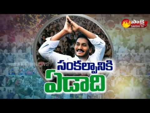 YS Jagan's Praja