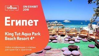 King Tut Aqua Park Beach Resort 4* Хургада, Египет. Обзор отеля
