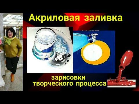 Акриловая заливка, техники жидкий акрил. Acrylic Fluid Pouring. FluidArt.