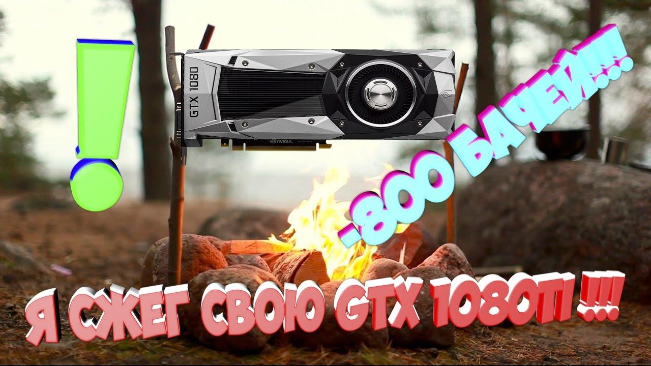 Дешево купить видеокарту msi geforce gtx 1080 ti gaming x 11g в интернет-магазине кнс с гарантией производителя. Фотографии, описание.