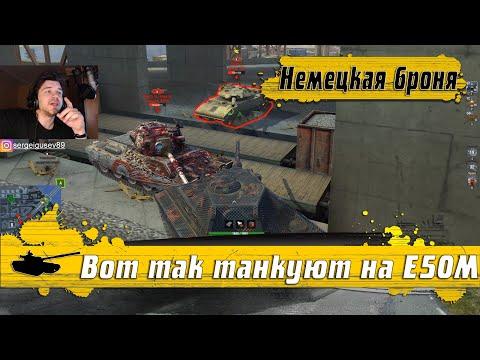 WoT Blitz - ГАЙД по танкованию на среднем танке ● Сорвались 10к УРОНА ● Как играть на Е50М (WoTB)