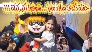 احتفال ذكرى ميلاد مايا الصعيدي السادس ... شوفوا اكبر كيكة !!!