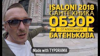 isaloni 2018 | Сантехника | Флоренция | прогулки дизайнера по Италии
