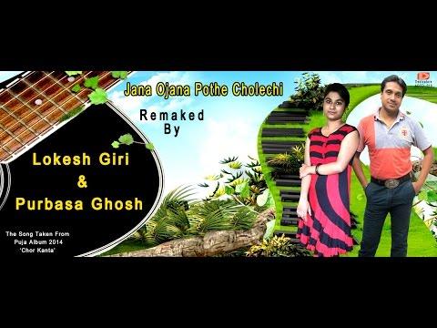 JANA OJANA POTHE CHOLECHI Remaked by Lokesh Giri & Purbasa Ghosh