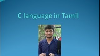 C Language In Tamil Part1- Introduction