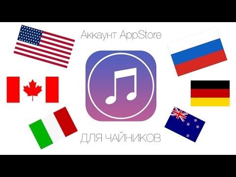 Как создать аккаунт любой страны в App Store, бесплатно и за 5 минут.