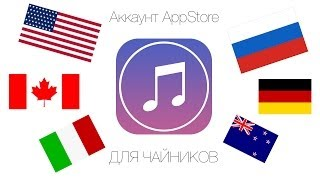 Как создать аккаунт любой страны в App Store, бесплатно и за 5 минут.(Instagram : dimachabatar Группа ВК: http://vk.com/apple.expert Facebook : http://www.facebook.com/dimachabatar Twitter : https://twitter.com/AppleExpertTube ..., 2013-12-06T16:02:16.000Z)