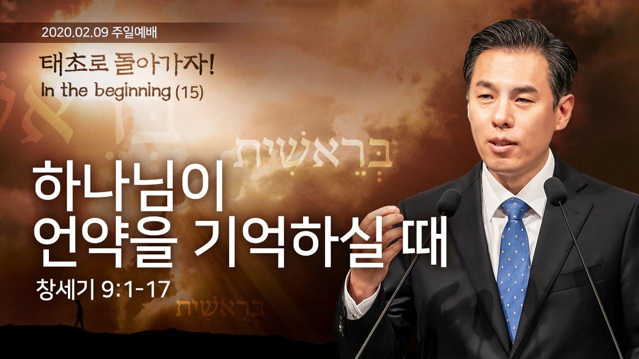 지구촌교회 / 태초로 돌아가자! (15) / 하나님이 언약을 기억하실 때 / 최성은 목사 / 주일예배