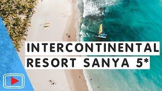 Отель InterContinental Sanya Resort 5 Хайнань Китай