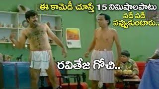 రవితేజ గోచి...| 15 నిమిషాలపాటు పడి పడి నవ్వుకుంటారు..| Ravi Teja Ultimate Comedy 2018