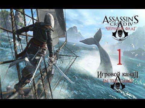 Игра Assassins Creed 1 / Ассасин Крид 1 (2008) Скачать