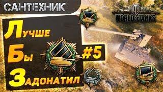 ЛБЗ от Сантехника: Выпуск 5 ~World of Tanks (wot)