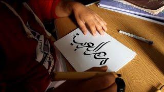 مصر العربية | الخط العربي من الورقة إلى الفوتوشوب