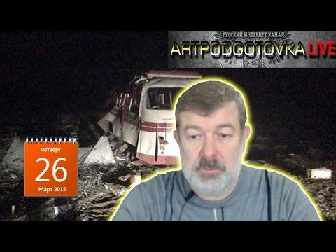Подрыв автобуса под Артемовском - 21 жертва. Вячеслав Мальцев  Плохие новости  26 марта 2015