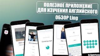 Эффективное и бесплатное изучение английского языка! Приложение Ling