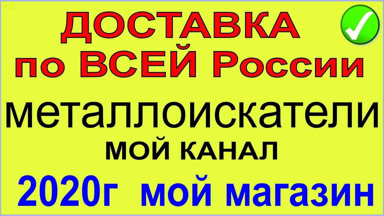 Металлоискатель-доставка по России, Сдек-почта россии,Мой магазин металлодетекторов.