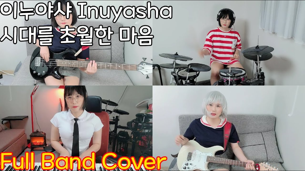 Inuyasha OST - Affections Touching Across Time [Full band Cover]