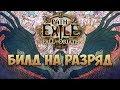 Path Of Exile Стрим Discharge Разряд Предвестник софт mp3