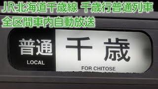 JR北海道千歳線721系 普通千歳行/1784M 自動放送(札幌→千歳)
