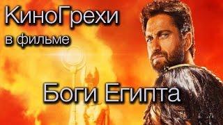 КиноГрехи в фильме Боги Египта | MovieSins Россия