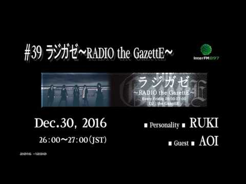 #39 ラジガゼ~RADIO the GazettE~RUKI & AOI 2016.12.30