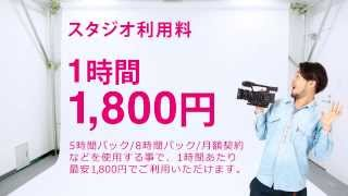 ラポールスタジオ   渋谷の格安レンタル撮影スタジオ