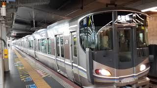 225系i13編成試運転 発車