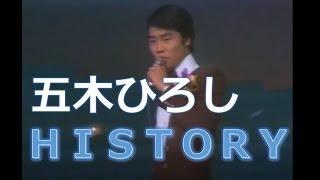 ここでしか見られない!五木ひろしの生い立ち、デビューまでの軌跡、そ...