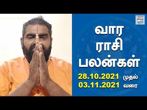 weekly-horoscope-28-10-2021-to-03-11-2021-vara-rasi-palan-hindu-tamil-thisai