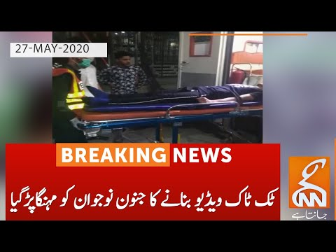 Young Boy Fell From The Roof   GNN   27 May 2020