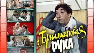 """Музыка из к/ф """"Бриллиантовая рука"""""""