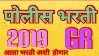 police bharti 2019 New Exam Pattern 2019 // New Gr 2019 // पोलिस भरती नवीन GR //
