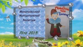Табір Барвінок 2015