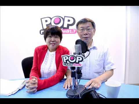 10 05《POP搶先爆》黃光芹 專訪 台北市長 柯文哲